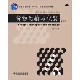 货物运输方式联合运输费用管理包装材料设备储运包装技术方法管理