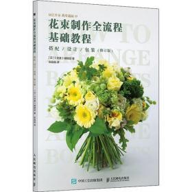 花艺师婚礼策划师花束制作全流程教程包装设计搭配原理协调方法