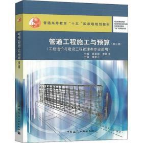 管道安装工程施工图预算编制计价融管道工程识图施工艺工程量清单
