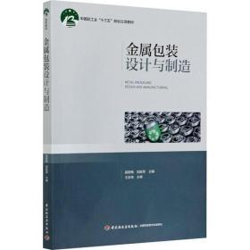 金属包装容器仿真装潢设计印涂容器工艺设计基础加工模具制造技术