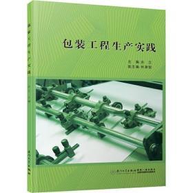 包装工程生产岗位操作流程CTP输出员PS晒版印刷装订模切裱纸吹膜