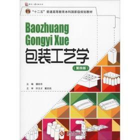 包装工艺学(第4版)理论基础通用包装工艺专用包装工艺工厂技术