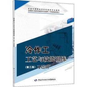 冷作工工艺与技能训练(第3版)习题册矫正放样与号料展开放样基础