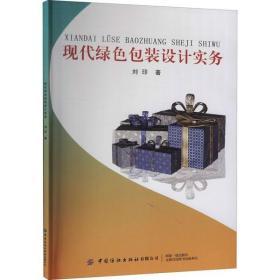 现代绿色包装设计调研分析要素结构包装工程专业课程敎学市场定位