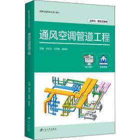 建筑通风防排烟空调管道工程风管风机消声隔振设计施工运行管理