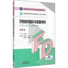 药物制剂辅料与包装材料 药物制剂技术药剂学工艺设计生产技术