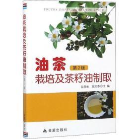 油茶栽培及茶籽油制取 油茶种植整形修枝病虫害防治采收加工技术