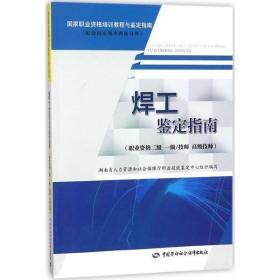 焊工鉴定指南理论知识试题技能操作职业资格二级一级技师高级技师