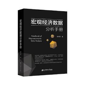 宏观经济数据分析手册