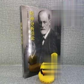 【正版塑封】精神分析引论 弗洛伊德