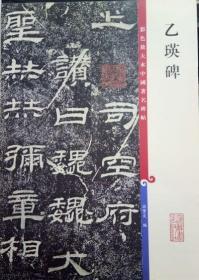 乙瑛碑 彩色放大本中国著名碑帖 上海辞书 正版 现货