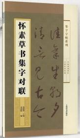 怀素草书集字对联 集字字帖系列 上海辞书 正版 现货