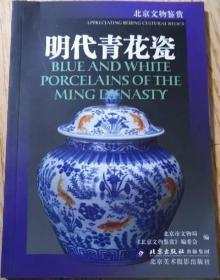 北京文物鉴赏 明代青花瓷 北京美术摄影出版社 正版 现货