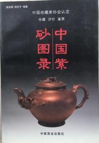 中国紫砂图录 中国商业出版社 正版 现货