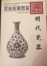 百姓收藏图鉴 明代瓷器 湖南美术 正版 现货