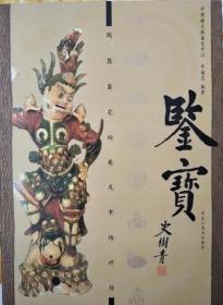 鉴宝----陶器鉴定秘要及市场评估 黑龙江美术 正版 现货