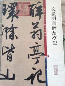 文征明书醉翁亭记 彩色放大本中国著名碑帖 上海辞书 正版 现货
