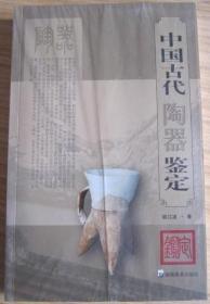 中国古代陶器鉴定 湖南美术 正版 现货