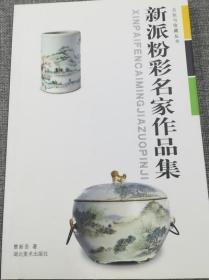 新派粉彩名家作品集 湖北美术出版社 正版 现货