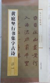 黄庭坚行书集字古诗 集字字帖系列 上海辞书 正版 现货