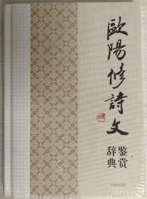 欧阳修诗文鉴赏辞典 中国文学名家名作鉴赏辞典 上海辞书 正版