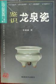 鉴识龙泉瓷 福建美术出版社 正版 现货