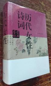 历代女性诗词鉴赏辞典 上海辞书 正版 现货
