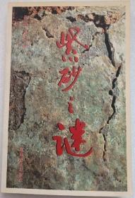 紫砂之谜 福建美术出版社 正版 现货
