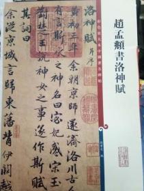 赵孟頫书洛神赋 彩色放大本中国著名碑帖 上海辞书 正版 现货