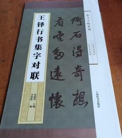 王铎行书集字对联 集字字帖系列 上海辞书 正版 现货