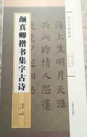 颜真卿楷书集字古诗 集字字帖系列 上海辞书 正版 现货