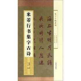 米芾行书集字古诗 集字字帖系列 上海辞书 正版 现货