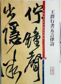 王铎行书五言律诗 彩色放大本中国著名碑帖 上海辞书 正版 现货