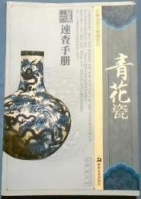 古董速查手册 青花瓷 湖南美术 正版 现货
