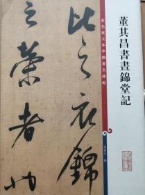 董其昌书昼锦堂记 彩色放大本中国著名碑帖 上海辞书 正版 现货