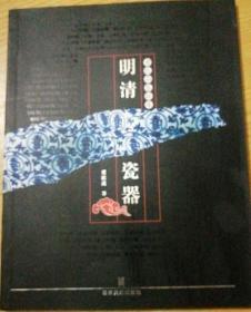 古玩品鉴秘要 明清瓷器 福建美术出版社 正版 现货