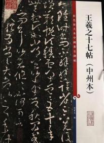王羲之十七帖(中州本) 彩色放大本 上海辞书 正版 现货