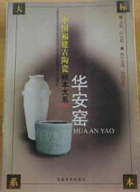 中国福建古陶瓷标本大系 华安窑 福建美术出版社 正版 现货
