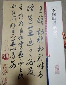 李怀琳书绝交书 彩色放大本中国著名碑帖 上海辞书 正版 现货