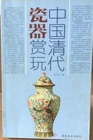 中国清代瓷器赏玩 湖南美术 正版 现货