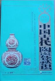 中国古代陶瓷款识 湖南美术 正版 现货