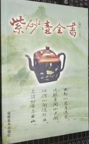 紫砂壶全书 福建美术 正版 溢价 现货