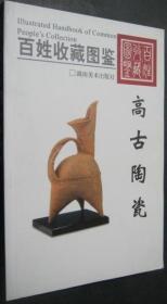 百姓收藏图鉴 高古陶瓷 湖南美术 正版 现货