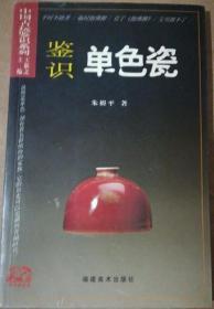 中国古玩鉴识系列 鉴识单色瓷 福建美术 正版 现货