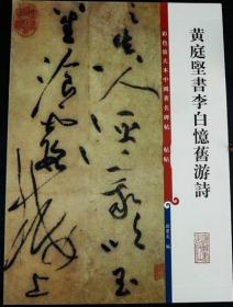 黄庭坚书李白忆旧游诗 彩色放大本中国碑帖 上海辞书 正版 现货