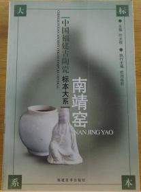 中国福建古陶瓷标本大系 南靖窑 福建美术出版社 正版 现货