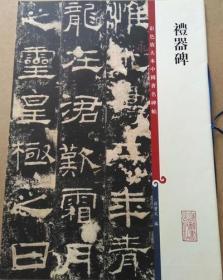 礼器碑 彩色放大本中国著名碑帖 孙宝文 上海辞书 正版 现货