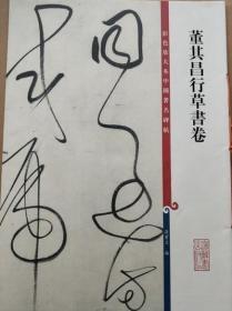 董其昌行草书卷 彩色放大本中国著名碑帖 上海辞书 正版 现货