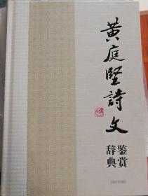 黄庭坚诗文鉴赏辞典 中国文学名家名作鉴赏辞典 上海辞书正版现货