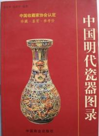中国明代瓷器图录 中国商业出版社 正版 现货